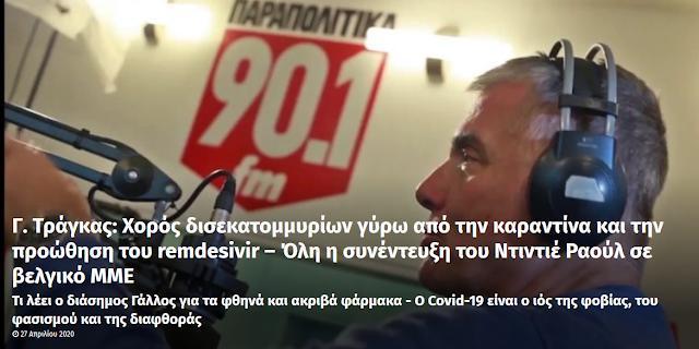 Γ. Τράγκας: Χορός δισεκατομμυρίων γύρω από την καραντίνα και την προώθηση του remdesivir – Όλη η συνέντευξη του Ντιντιέ Ραούλ σε βελγικό ΜΜΕ.