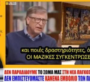 ΙΔΟΥ ΤΟ ΣΧΕΔΙΟ: Πλήρη Άρση Καραντίνας, μόνο με ΥΠΟΧΡΕΩΤΙΚΟ ΕΜΒΟΛΙΑΣΜΟ και ΣΦΡΑΓΙΣΜΑ – Bill Gates