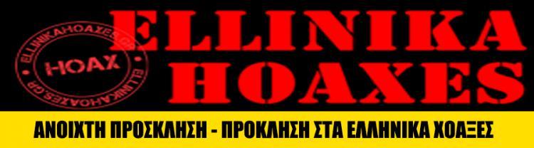 Ανοιχτή πρόσκληση-πρόκληση στα Ελληνικα Χοαξες (ellinikahoaxes.gr)