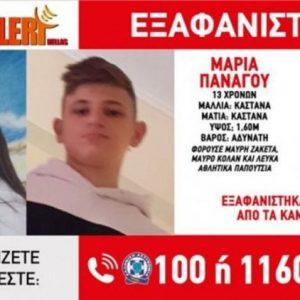 Καμίνια: Θρίλερ με την εξαφάνιση δύο παιδιών (φώτο)