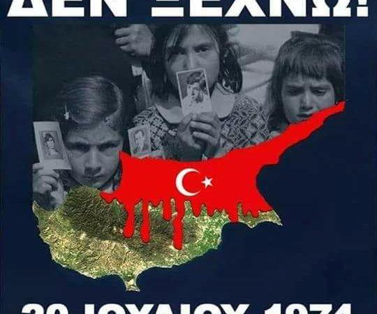 Η Τελική αναμέτρηση . Ξεκινάει το 3o και τελευταίο πολεμικό μέτωπο της Τουρκία , στα Κατεχόμενα της Κύπρου.