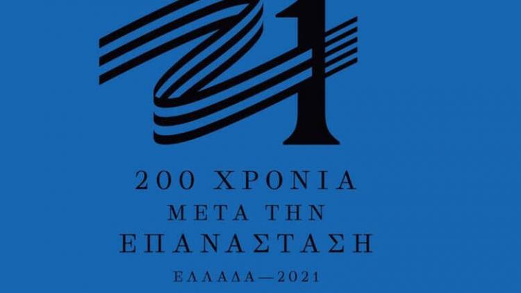 EKTAKTO:Υπάρχουν ενδείξεις για συγκεκαλυμμένο ανθελληνικό ήθος της Επιτροπής «Ελλάδα 2021». Θα ελεγχθεί εις βάθος .