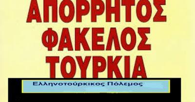 Απόρρητος Φάκελος Τουρκία Το Αόρατο Όπλο Της Τουρκίας Έτοιμο Να Χτυπήσει Ελληνικό Νησί Προειδοποιήσει Ρωσίας Αυτό Είναι Το Όπλο Που Θα Σας Σώσει!