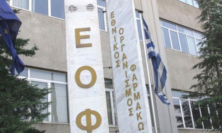 Ο ΕΟΦ απαγόρευσε την κυκλοφορία δύο αντισηπτικών