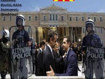 MAY 27 Οι Μάσκες Έπεσαν Σφιχταγκαλιασμένοι Και Χειροκροτόντας Καταψήφισαν Την Άρσης Ασυλίας Των Βουλευτών Που Ψήφισαν Την Συμφωνία Των Πρεσπών Κορόιδο Έλληνα Προδότες Όλοι!