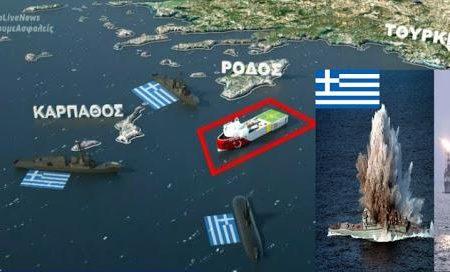 Τα Απογοητευτικά Σενάρια Με Κατεβασμένα Τα Σώβρακα Σε Περίπτωση Εμφάνισης Τουρκικού Ερευνητικού Σκάφους!