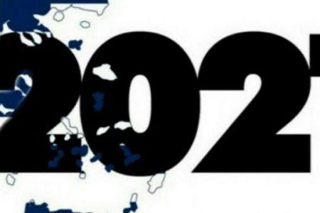 Μαρία Νεγρεπόντη-Δελιβάνη : ΔΙΑΒΑΣΤΕ ΚΑΙ ΦΡΙΞΤΕ ΓΙΑ ΤΟ ΠΩΣ ΘΑ ΕΟΡΤΑΣΤΕΙ ΤΟ '21 ΑΠΟ ΤΗΝ ΟΡΙΣΘΕΙΣΑ ΑΠΟ ΤΟΝ ΠΡΩΘΥΠΟΥΡΓΟ ΕΠΙΤΡΟΠΗ ΕΛΛΑΔΑ '21