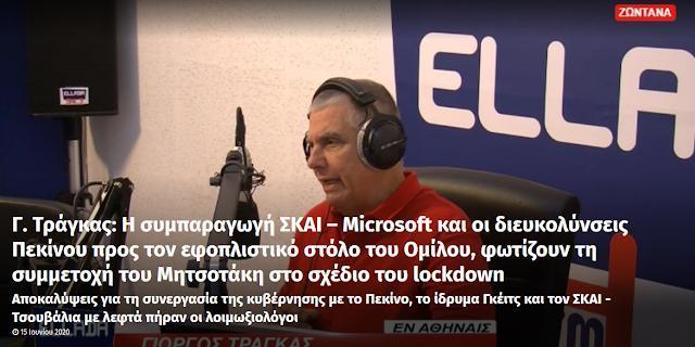 Γ. Τράγκας: Η συμπαραγωγή ΣΚΑΙ – Microsoft και οι διευκολύνσεις Πεκίνου προς τον εφοπλιστικό στόλο του Ομίλου, φωτίζουν τη συμμετοχή του Μητσοτάκη στο σχέδιο του lockdown.