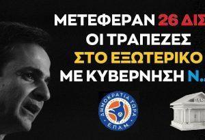 Αποκάλυψη #Καζάκη: 26 ΔΙΣ τοποθέτησαν οι #Τράπεζες στο Εξωτερικό με Κυβέρνηση #Μητσοτάκη