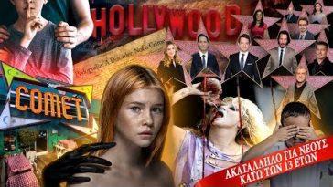 Aλκυόν Πλειάδες 66 Νέα Έκδοση: Παιδεραστία Χόλυγουντ, PizzaGate, βαμπιρισμός-κανιβαλισμός,σατανισμός