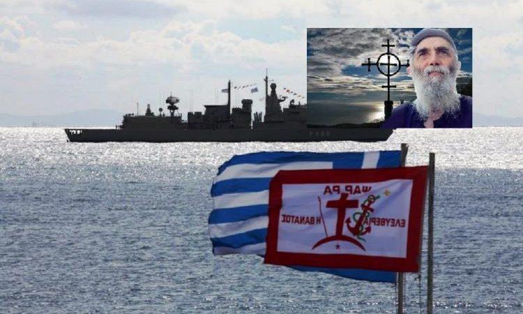 Για τον Covid-19 και την πανδημία είχαμε καθημερινή ενημέρωση, για τα Ελληνοτουρκικά με το σταγονόμετρο; Η αντικειμενική ενημέρωση είναι δικαίωμα του Ελληνικού Λαού, όταν συμβαίνουν τόσα, με τόσους απρόβλεπτους εχθρούς.