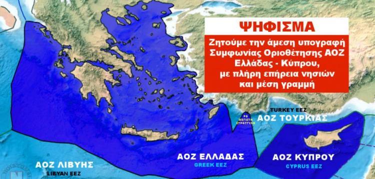 ΨΗΦΙΣΜΑ ΓΙΑ ΑΜΕΣΗ ΣΥΜΦΩΝΙΑ ΑΟΖ ΕΛΛΑΔΑΣ – ΚΥΠΡΟΥ! Η κίνηση-ματ που υπογράφουμε όλοι οι Έλληνες του κόσμου