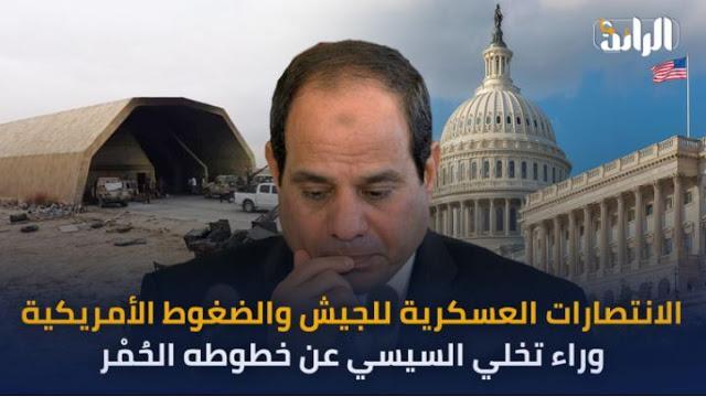 Εγκαταλείπει ο πρόεδρος της Αιγύπτου τις «κόκκινες γραμμές» στη Λιβύη;