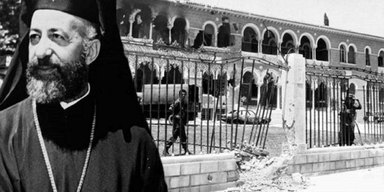 Που ήταν ο Μακάριος στο πραξικόπημα; – Μαρτυρίες από τον Φάκελο της Κύπρου./Η προδοσία της Κύπρου… 46 χρόνια μετά (pics-video).
