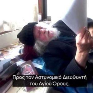 ΔΙΩΓΜΟΣ ΓΕΡΟΝΤΟΣ ΓΑΒΡΙΗΛ ΑΓΙΟΡΕΙΤΗ…