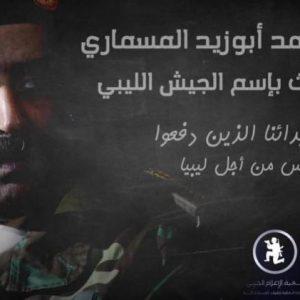 Τώρα ο Al-Mismari πιστοποιεί ότι ο LNA διεξάγει μυστικές επιχειρήσεις που δεν θ΄αποκαλύψει…..με κορυφαία το TOP SECRET βάσει του οποίου χτυπήθηκε το τούρκικο πλοίο με οπλισμό και μισθοφόρους για Λιβύη…