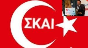 Βόμβες Φαήλου Κρανιδιώτη:Ο ΣΚΑΪ Θέλει Να Σπάσει Το Ηθικό Των Ελλήνων Υπέρ Τουρκίας Η Ελλάδα Έχει 2 Υπερόπλα; (Βίντεο)