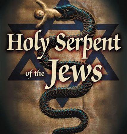 Texe Marrs: Το Άγιο Φίδι των Εβραίων.Μάθετε ποιος είναι αυτός ο Μεσσίας φιδιού που λατρεύουν οι Εβραίοι και ποιοι οι Εβραίοι περιμένουν να φτάσουν πολύ σύντομα για να δημιουργήσουν τη νέα τους τάξη. Τέλειο βίντεο!
