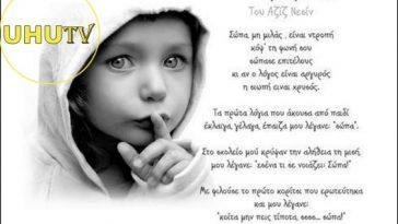 Σώπα, μη μιλάς UHUTV ένα μήνυμα πριν την σιωπή ή όχι εσείς αποφασίζετε ….