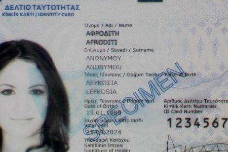 Τι αλλάζει στις κυπριακές ταυτότητες.