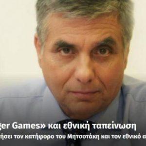 Γ. Τράγκας: «Hunger Games» και εθνική ταπείνωση Κάποιος πρέπει να σταματήσει τον κατήφορο του Μητσοτάκη και τον εθνικό ακρωτηριασμό