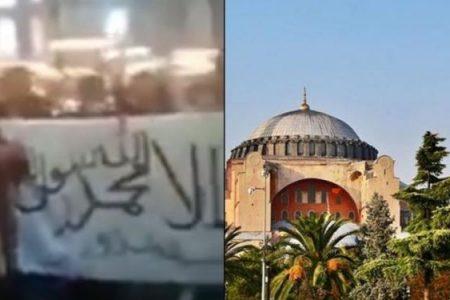 Άνοιξαν τα λάβαρα των Ταλιμπάν στην Αγιά Σοφιά- Ιαχές «Αλλαχού Ακμπάρ» (VIDEO).