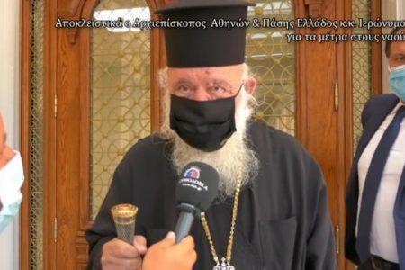 20.000.000 εκατομ. Ευρώ για προπαγάνδα στα κανάλια για φίμωση του Λαού… 1.100.000 Ευρώ στην εκκλησία για επιμόρφωση…