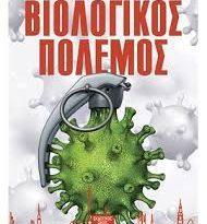 Τό κρυμμένο μυστικό στό RNA καί ό δούλιος ίππος τού κορωνοϊού. Η φρικιώδης θετική αλήθεια αποκαλύπτεται!….