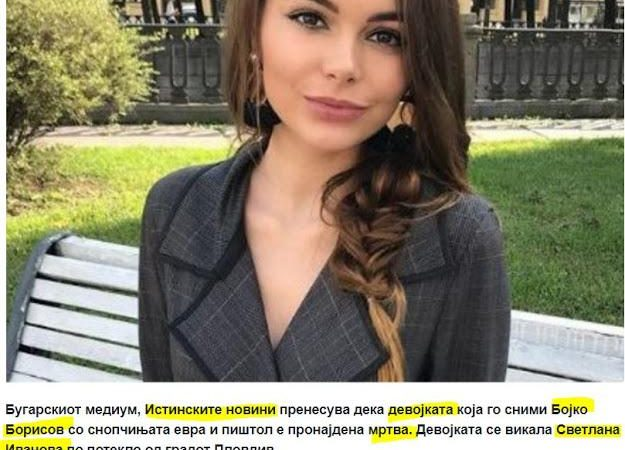Η κοπέλα που τράβηξε φωτογραφίες τον Μπορίσοφ στο δωμάτιό του βρέθηκε νεκρή.
