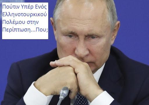 ΝΑΙ Απο Πούτιν- Έδωσε Την Άδεια Του Για Ένα Ελληνοτουρκικό Πόλεμο!