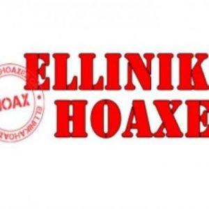 """Ποια είναι η μεγαλύτερη ανθελληνική απάτη, που έκαναν τα """"Ellinika Hoaxes"""" ;"""
