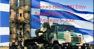 Ρωσικό Нет = ΟΧΙ Στην Αναβάθμιση Των Ελληνικών S-300!