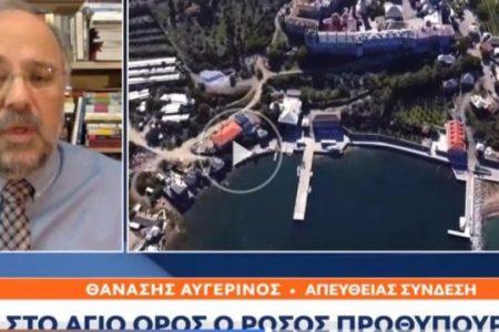 Έφθασε στο Άγιον ΄Ορος ο Ρώσος Πρωθυπουργός. Δεν πέρασε το veto των Αμερικάνων. Το Άγιον Όρος δεν είναι τσιφλίκι τους….