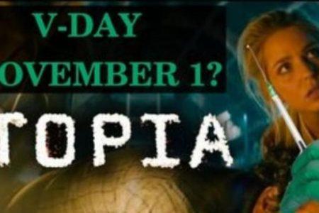 ΠΡΟΕΙΔΟΠΟΙΗΣΗ: V-DAY! ΚΙΝΔΥΝΟΣ ΤΟΝ ΟΚΤΩΒΡΙΟ ΚΑΙ ΤΟΝ ΝΟΕΜΒΡΙΟ; ΟΥΤΟΠΙΑ 2020-ΑΝΑΛΥΣΗ