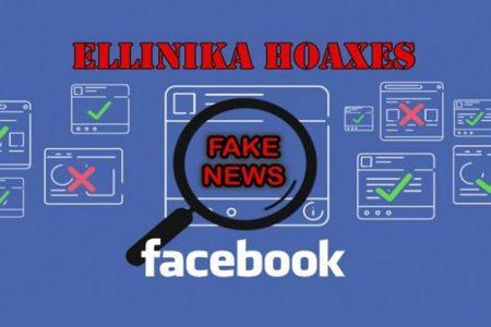 Πληθαίνουν οι φωνές για τον «ύποπτο ρόλο» της ιστοσελίδας Ellinika Hoaxes.
