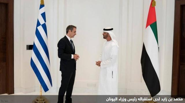 Αμπού Ντάμπι: Τα Εμιράτα και η Ελλάδα συμφωνούν σε στρατηγική συνεργασία.