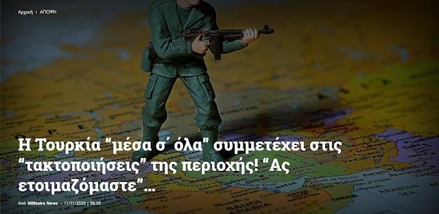 """Η Τουρκία """"μέσα σ΄ όλα"""" συμμετέχει στις """"τακτοποιήσεις"""" της περιοχής! """"Ας ετοιμαζόμαστε""""…"""
