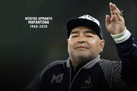 Έφυγε από την ζωή ο «Θεός της μπάλας» Ντιέγκο Αρμάντο Μαραντόνα