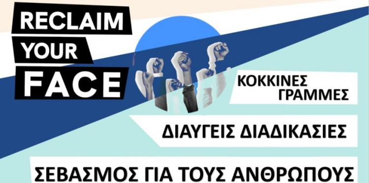 Καμπάνια για την απαγόρευση της μαζικής βιομετρικής παρακολούθησης (ReclaimYourFace)