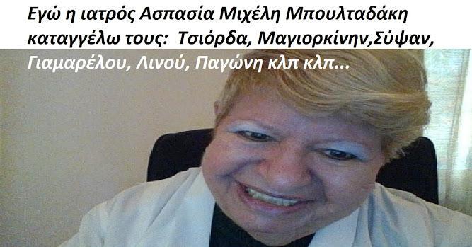 Εγώ η ιατρός Ασπασία Μιχέλη Μπουλταδάκη καταγγέλω τους: Τσιόρδα, Μαγιορκίνην,Σύψαν, Γιαμαρέλου, Λινού, Παγώνη κλπ κλπ