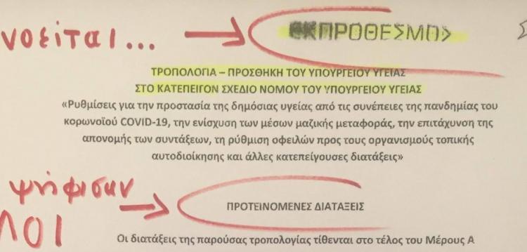 """Νίκος Αντωνιάδης : ΕΜΒΟΛΙΟ: ΣΥΝΕΝΟΧΟΙ ΟΛΟΙ !!! ΧΘΕΣ ΤΟ ΒΡΑΔΥ ΔΟΛΟΦΟΝΗΘΗΚΕ ΤΟ ΣΥΝΤΑΓΜΑ ΣΤΗ ΒΟΥΛΗ ΑΠΟ ΤΟΥΣ """"ΑΞΙΟΥΣ"""" ΕΚΠΡΟΣΩΠΟΥΣ ΤΟΥ ΕΛΛΗΝΙΚΟΥ ΕΘΝΟΥΣ"""