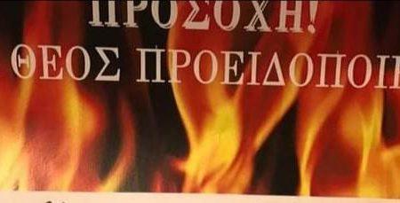Σημάδι εξ ουρανού: Ασεβής επίσκοπος παίρνει φωτιά!