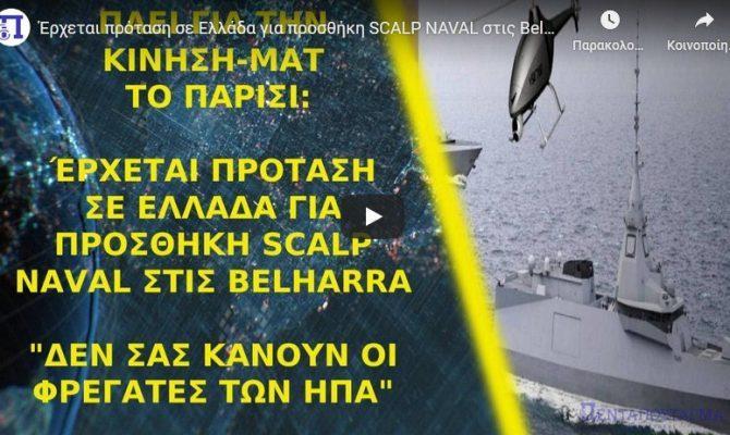 Έρχεται πρόταση σε Ελλάδα για προσθήκη SCALP NAVAL στις Belharra