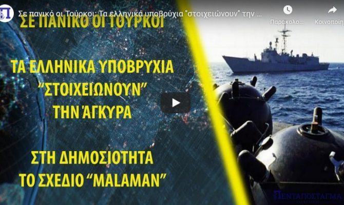"""Σε πανικό οι Τούρκοι: Τα ελληνικά υποβρύχια """"στοιχειώνουν"""" την Άγκυρα"""
