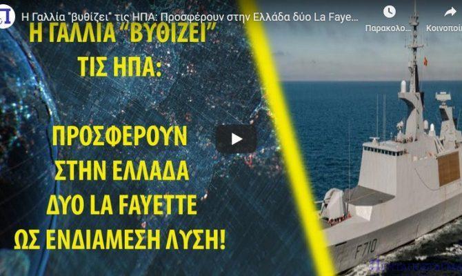 """Η Γαλλία """"βυθίζει"""" τις ΗΠΑ: Προσφέρουν στην Ελλάδα δύο La Fayette ως ενδιάμεση λύση!"""