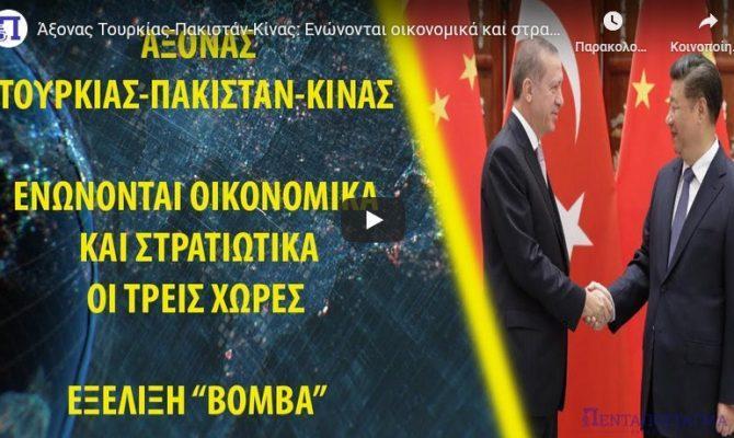 Άξονας Τουρκίας-Πακιστάν-Κίνας: Ενώνονται οικονομικά και στρατιωτικά οι τρεις χώρες