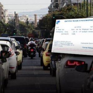 Tέλη κυκλοφορίας 2021: Πήραν παράταση δύο μηνών – Έρχεται καραντίνα διαρκείας μέχρι την άνοιξη;