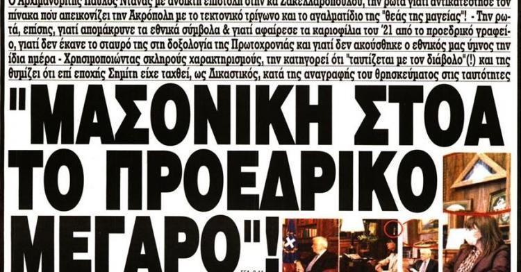 Ο ΠΑΡΑΤΗΡΗΤΗΣ ΓΡΑΦΕΙ … Κάποιο παθιασμένο ἀνθελληνικόν ΚΙΝΗΤΡΟΝ