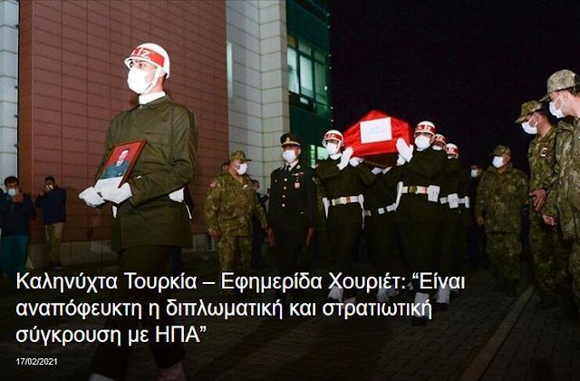 "Kαληνύχτα Τουρκία – Εφημερίδα Χουριέτ: ""Είναι αναπόφευκτη η διπλωματική και στρατιωτική σύγκρουση με ΗΠΑ."