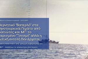 """Κυβερνητικό """"Βατερλό"""" στα ελληνοτουρκικά: Γεμάτο από στρατιώτες και ΜΙΤ το λοκαρισμένο Τσεσμέ αλλά η πολιτική εντολή δεν έρχεται."""